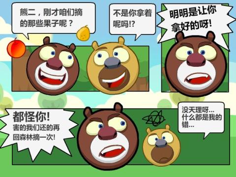 熊大熊二历险记的截图2